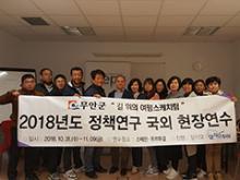delegación coreana junto al Secretario de la Junta Directiva